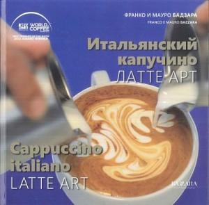 cappuccino-italiano-latte-art_opt